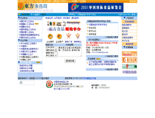 Tablet Preview of orientfood.com.cn